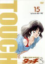 TV版パーフェクト・コレクション::タッチ ⑮(通常)(DVD)