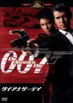 007/ダイ・アナザー・デイ(通常)(DVD)