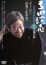 立川談志 古典落語特選 1(通常)(DVD)