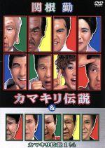 関根勤 カマキリ伝説 & カマキリ伝説 1 1/2(通常)(DVD)