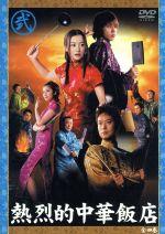 熱烈的中華飯店 弐(通常)(DVD)