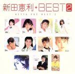 新田恵利 ベスト 2(通常)(CDA)