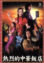 熱烈的中華飯店 DVD-BOX(通常)(DVD)