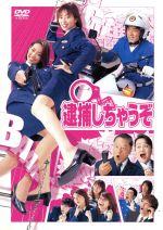 逮捕しちゃうぞ DVD-BOX(三方背BOX付)(通常)(DVD)
