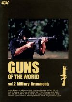 GUNS OF THE WORLD vol.2 Military Armaments(通常)(DVD)
