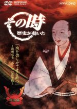NHK その時歴史が動いた「肉を切らせて骨を断つ」~織田信長 捨て身の復讐戦~戦国編(通常)(DVD)