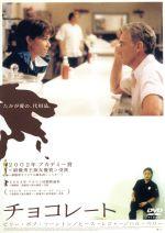 チョコレート(通常)(DVD)