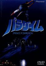 パラダイム(通常)(DVD)