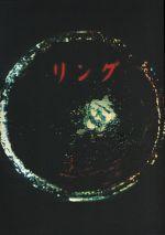 リング コンプリートBOX(通常)(DVD)