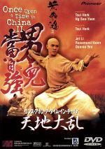 ワンス・アポン・ア・タイム・イン・チャイナ 天地大乱(通常)(DVD)