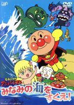 それいけ!アンパンマン みなみの海をすくえ!(通常)(DVD)