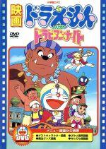 映画ドラえもん のび太のドラビアンナイト(通常)(DVD)