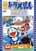映画ドラえもん のび太と雲の王国(通常)(DVD)