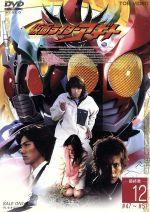 仮面ライダーアギト 12<完>(通常)(DVD)