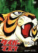タイガーマスク BOX-2(外箱、解説書付)(通常)(DVD)