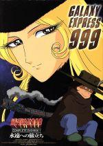 銀河鉄道999 COMPLETE DVD-BOX1「永遠への旅立ち」(BOX、解説書、ペンダント、イラストボード付)(通常)(DVD)