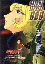 銀河鉄道999 COMPLETE DVD-BOX3「ワルキューレの魔女」(BOX、ピンバッチ、解説書、イラストボード付)(通常)(DVD)