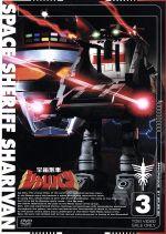 宇宙刑事シャリバン Vol.3(通常)(DVD)
