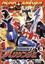 忍風戦隊ハリケンジャー Vol.3(通常)(DVD)