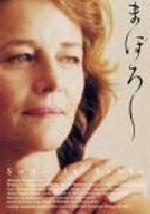 まぼろし(通常)(DVD)