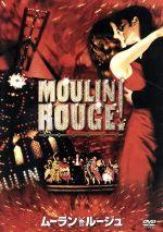 ムーラン・ルージュ(通常)(DVD)