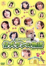 メイキング・オブ 仔犬ダンの物語(通常)(DVD)