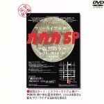 弱男の夕 ~1.19フリーライブin神戸~(通常)(DVD)