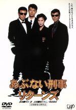 あぶない刑事リターンズ(通常)(DVD)