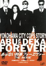 あぶない刑事フォーエヴァー THE MOVIE(通常)(DVD)