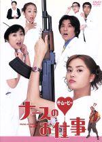 ナースのお仕事 ザ・ムービー(通常)(DVD)