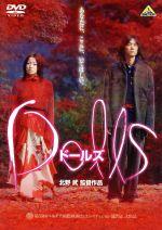 Dolls[ドールズ](通常)(DVD)