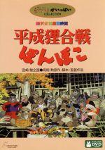 平成狸合戦ぽんぽこ(通常)(DVD)