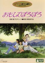 おもひでぽろぽろ(通常)(DVD)