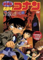 劇場版 名探偵コナン ベイカー街の亡霊(通常)(DVD)