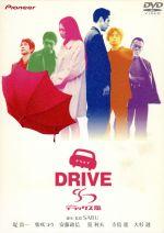 ドライブ デラックス版(初回限定パッケージ)((豪華ブックケース付))(通常)(DVD)
