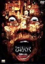 13ゴースト(2001)(通常)(DVD)