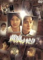 黄泉がえり(通常)(DVD)
