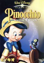 ピノキオ-スペシャル・エディション-(通常)(DVD)