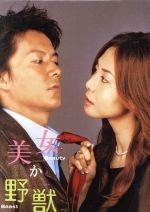 美女か野獣 DVD-BOX(通常)(DVD)