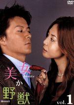 美女か野獣 1(通常)(DVD)
