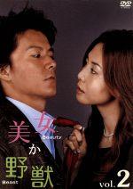 美女か野獣 2(通常)(DVD)