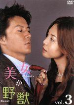 美女か野獣 3(通常)(DVD)