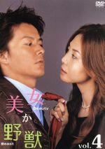 美女か野獣 4(通常)(DVD)