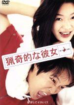 猟奇的な彼女(通常)(DVD)