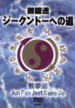 ジークンドーへの道(通常)(DVD)