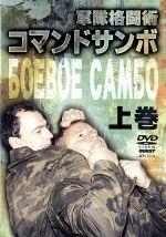 コマンドサンボ 上巻(通常)(DVD)