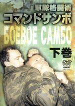 コマンドサンボ 下巻(通常)(DVD)