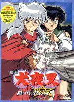 映画 犬夜叉 鏡の中の夢幻城(特典CD1枚付)(通常)(DVD)