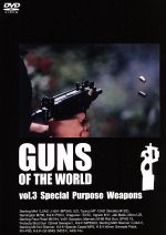 GUNS OF THE WORLD vol.3 Special Purpose Weapons(通常)(DVD)