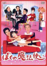 ぼくの魔法使い DVD-BOX(通常)(DVD)